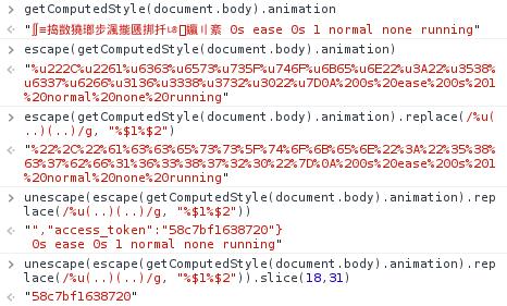 Rys 7. Prezentacja krok po kroku jak w JS odczytać access_token