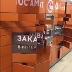 Masowy atak hackerski na pocztomaty w Rosji. Dotkniętych prawie 3000 urządzeń – skrytki z paczkami otwierały się jedna po drugiej…