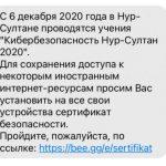 W Kazachstanie rząd odpalił masowy podsłuch ruchu HTTPS. W SMSach informacja do obywateli – zainstalujcie w przeglądarkach root certyfikat CA