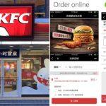 Wyeksploitowali podatność w appce KFC żeby jeść za darmo przez pół roku. Kara więzienia (Chiny).